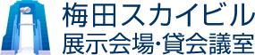 梅田スカイビル展示会場・貸会議室